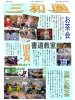 三和会だより 2010年3月 第16号 三和園