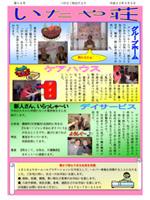 三和会だより 2010年3月 第16号 いたや荘