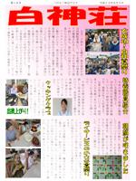 三和会だより 2010年9月 第18号 白神荘
